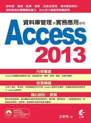資料庫管理與實務應用─使用 Access 2013 (Access 2013 資料庫管理實務)-cover