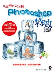 最經典的 228 種 Photoshop 特效設計 (Photoshop CS6 特效設計經典 228 例)-cover