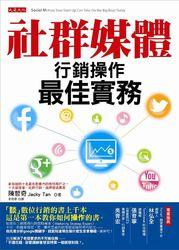 社群媒體行銷操作最佳實務-cover