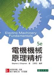 電機機械原理精析, 5/e (Chapman)(授權經銷版)-cover