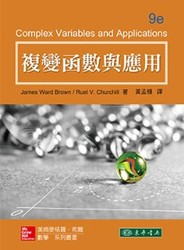 複變函數與應用, 9/e (Brown: Complex Variables and Applications, 9/e)(授權經銷版)-cover