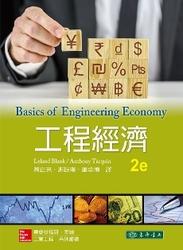 工程經濟, 2/e (Blank)(授權經銷版)-cover