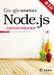 Google 御用網頁語言 Node.js:一流程式設計師養成精華, 3/e-cover