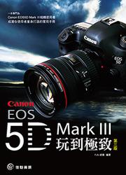 將 Canon EOS 5D Mark III 玩到極致, 3/e-cover