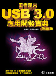 王者歸來-USB 3.0 應用開發寶典, 3/e-cover