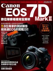 Canon EOS 7D Mark II 數位單眼相機完全解析-cover
