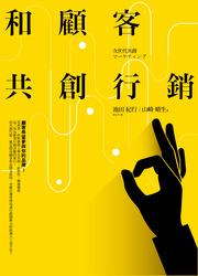 和顧客共創行銷-cover