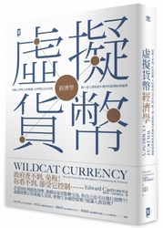 虛擬貨幣經濟學:從線上寶物、紅利點數、比特幣到支付系統,數十億人都能從中獲利的新興經濟趨勢 (Wildcat Currency)-cover