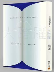 大跨躍:在未來耗盡之前,跨向永續世界的關鍵一步 (The Leap: How to Survive and Thrive in the Sustainable Economy)-cover
