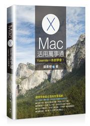 Mac 活用萬事通:Yosemite 一本就學會!-cover