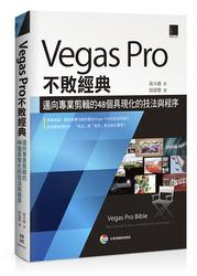 Vegas Pro 不敗經典:邁向專業剪輯的 48 個具現化的技法與程序-cover