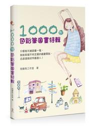 1000 例色鉛筆圖畫特輯-cover
