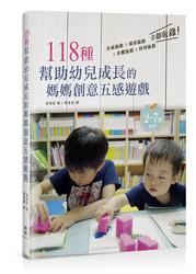 118 種幫助幼兒成長的媽媽創意五感遊戲-cover