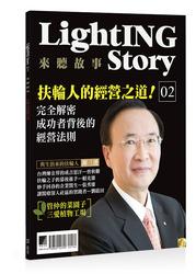 LightING Story 02 來聽故事-扶輪人的經營之道!-cover