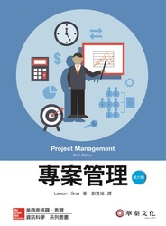 專案管理 (Gray & Larson : Project Management: The Managerial Process, 6/e)-cover
