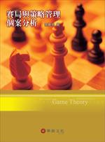 賽局與策略管理個案分析-cover