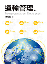 運輸管理, 4/e-cover