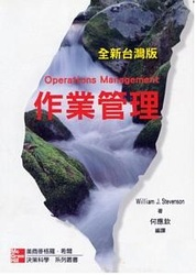 作業管理 : 全新台灣版 (Stevenson: Operations Management, 10/e)-cover