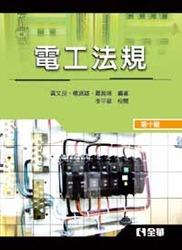 電工法規, 10/e-cover