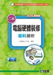 乙級電腦硬體裝修術科解析(2015最新版)-cover