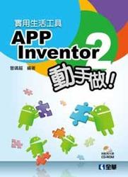 實用生活工具-APP Inventor 2 動手做!-cover