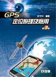 GPS 定位原理及應用, 3/e-cover