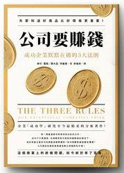 公司要賺錢,成功企業默默在做的 3 大法則(The Three Rules: How Exceptional Companies Think)-cover