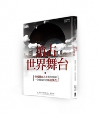 搶占世界舞台:韓國鐵血人才教育實錄,一位科技官的極密調查-cover