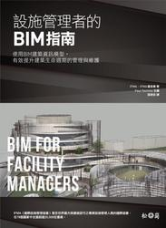 設施管理者的 BIM 指南-使用 BIM 建築資訊模型,有效提升建築生命週期的管理與維護 (BIM for Facility Managers)-cover