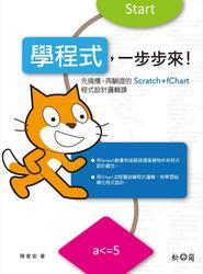 學程式,一步步來!先搞懂,再驗證的 Scratch + fChart 程式設計邏輯課-cover