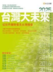 2025 台灣大未來-從世界趨勢看見台灣機會-cover