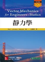 靜力學, 10/e (Beer: SI Units) (授權經銷版)-cover