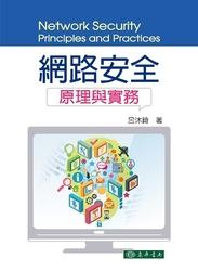 網路安全:原理與實務-cover