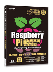 Raspberry Pi 超炫專案與完全實戰 (深入 Raspberry Pi 的全面開發經典) (附101段教學與執行影片/範例程式)-cover
