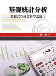 基礎統計分析 : R程式在社會科學之應用-cover
