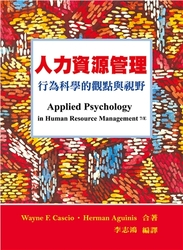 人力資源管理: 行為科學的觀點與視野 (Cascio: Applied Psychology in Human Resource MGT, 7/e)-cover