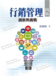 行銷管理: 創新與挑戰, 4/e-cover