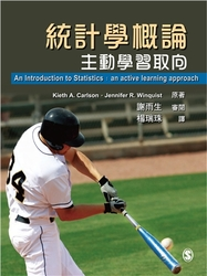 統計學概論 : 主動學習取向 (Carlson: An Introduction to Statistics)-cover