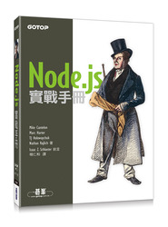 Node.js 實戰手冊 (Node.js in Action)-cover