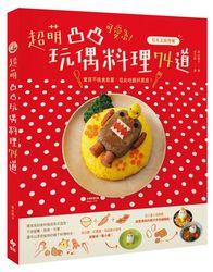 可愛系!超萌凸凸玩偶料理74道[日本正版授權]:寶貝不挑食救星,從此吃飯好黑皮!-cover