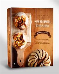 鹽與麵粉的幸福方程式-天然酵母麵包的迷人滋味-cover