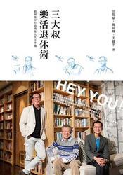 三大叔樂活退休術-cover