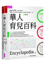 華人育兒百科-cover