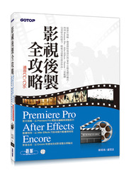 影視後製全攻略--Premiere Pro/After Effects/Encore (適用CC/CS6)-cover