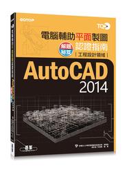 TQC+ 電腦輔助平面製圖認證指南解題秘笈 AutoCAD 2014-cover