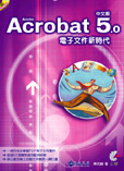 Adobe Acrobat 5.0 中文版電子文件新時代-cover