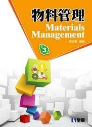 物料管理, 3/e-cover