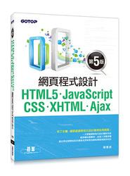 HTML5、JavaScript、CSS、XHTML、Ajax 網頁程式設計, 5/e-cover