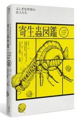 寄生蟲圖鑑:不可思議世界裡的居民們(隨書附贈―台灣版限定寄生蟲圖鑑典藏海報)-cover