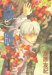 蟲師 4-cover